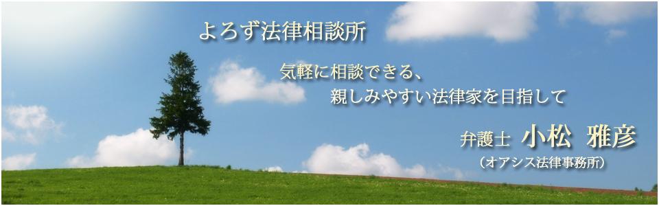 法律相談:東京都調布市で開業しております小松雅彦(多摩オアシス法律事務所)の公式ホームページです